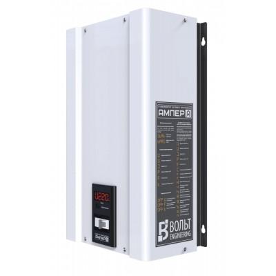 Стабилизатор напряжения Вольт engineering Ампер Э 9-1/25 v2.0 (5,5 кВА/кВт) (Россия)